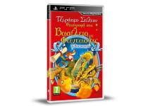 Τζερόνιμο Στίλτον: Επιστροφή στο Βασίλειο της Φαντασίας (Ελληνικό) - PSP Game