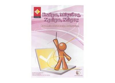 Intelearn Σχήμα, Μέγεθος, Χρώμα, Χώρος - Εκπαιδευτικό CD